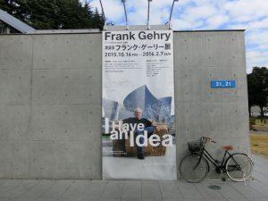 フランク・ゲーリー展